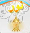 نور الله عز وجل